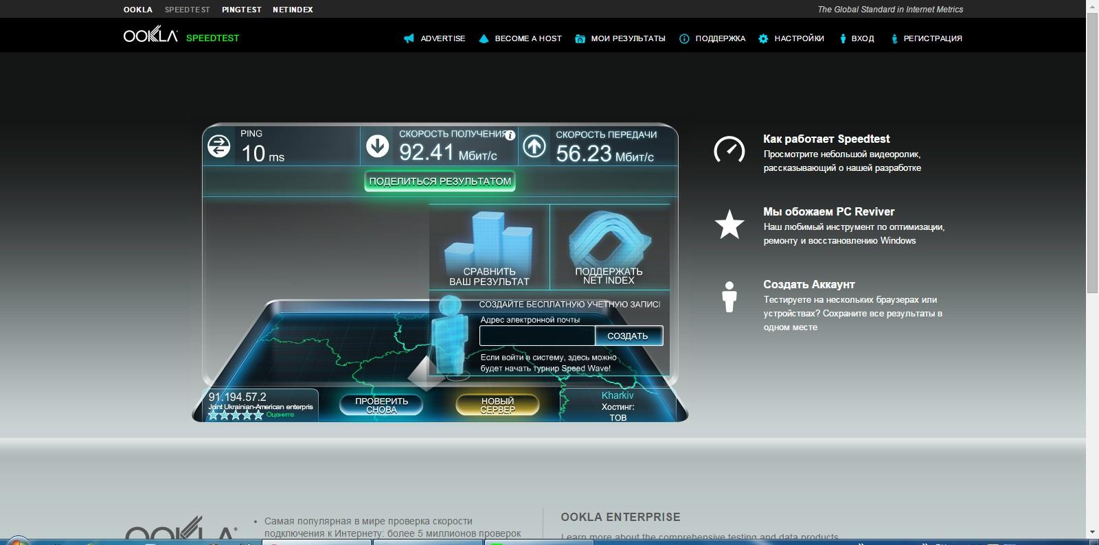 Почему у меня маленькая скорость у интернета