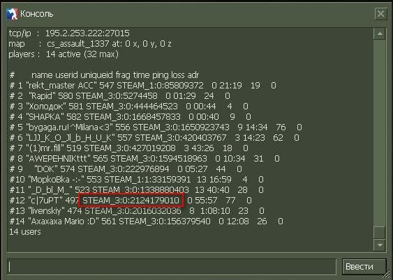 Антибан в кс 1. 6!!! Steam id changer by ostrog. Youtube.