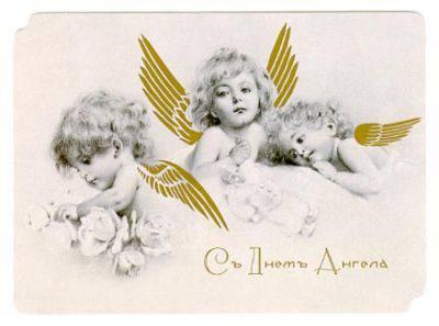 Церковный календарь день ангела у ивана