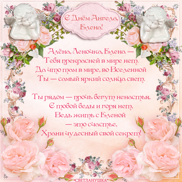 12 ноября день ангела елены поздравления