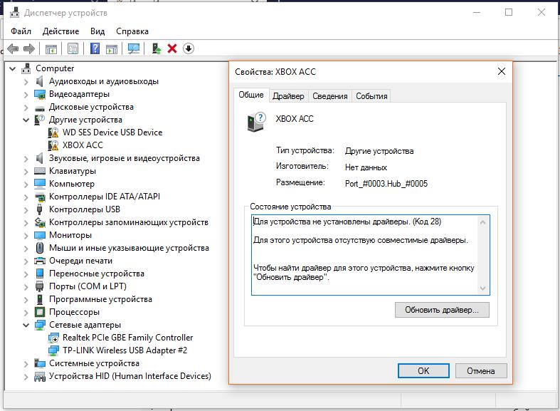 Драйвер для WD SES Device USB Код 28